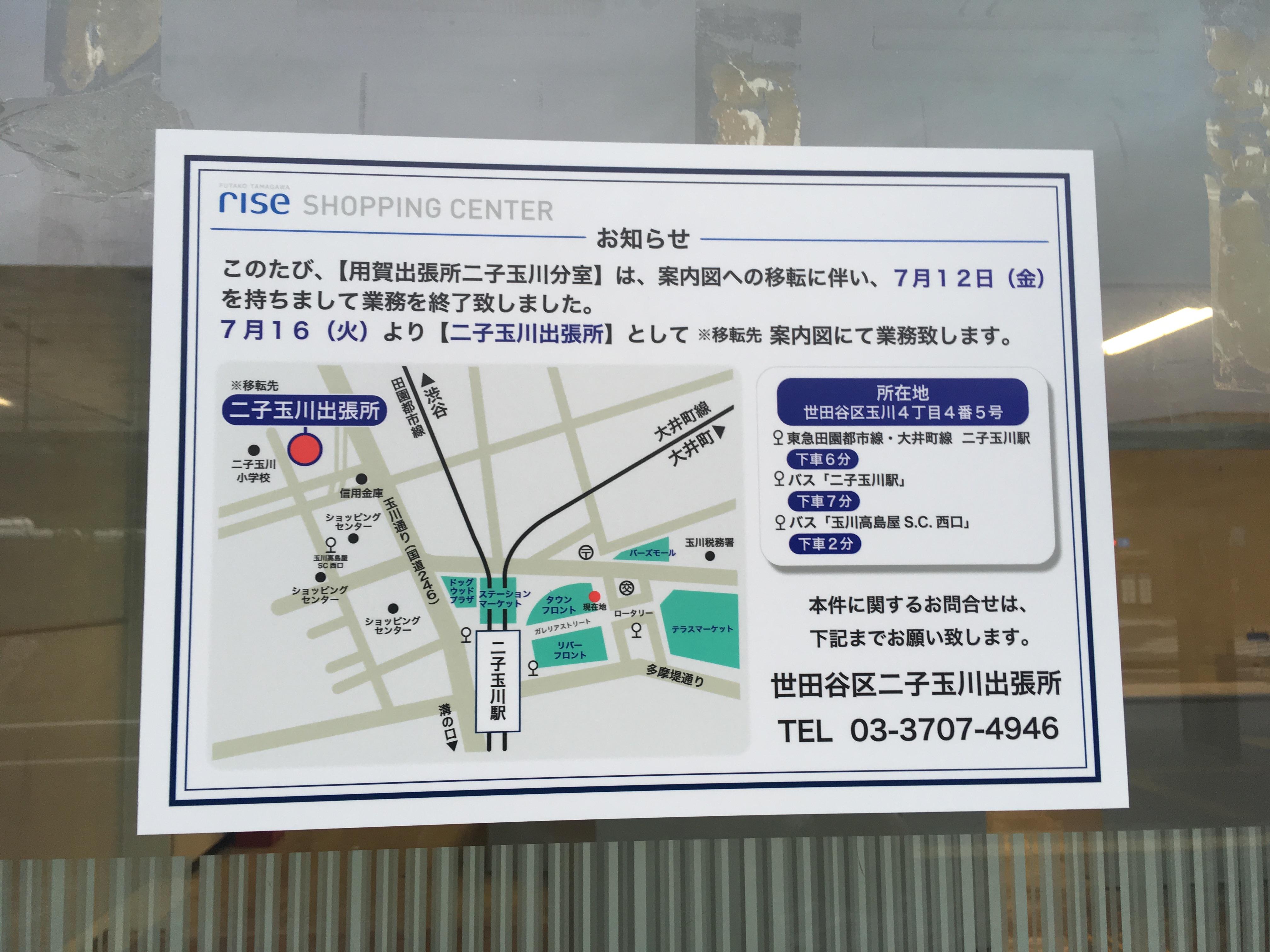 二子玉川駅近くにあった世田谷区の区役所の出張所が移転になりました