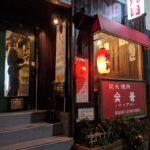 二子玉川の韓国焼き肉屋スップル