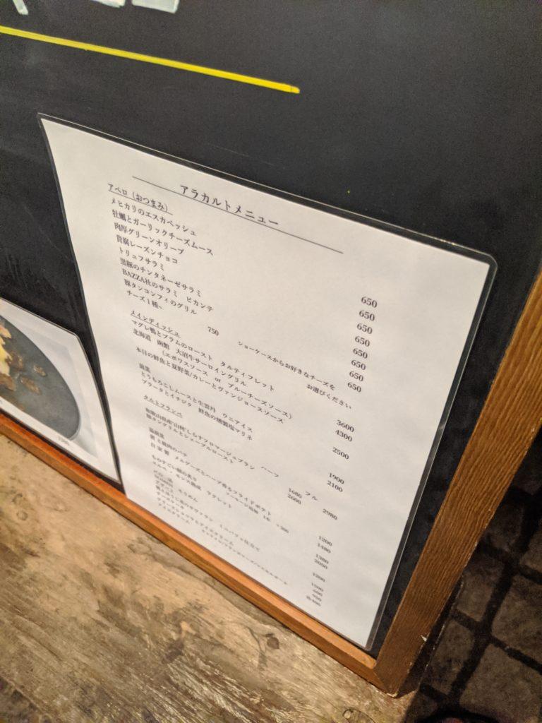 チーズのお店 バール ア フロマージュ スーヴォワルのアラカルトメニュー