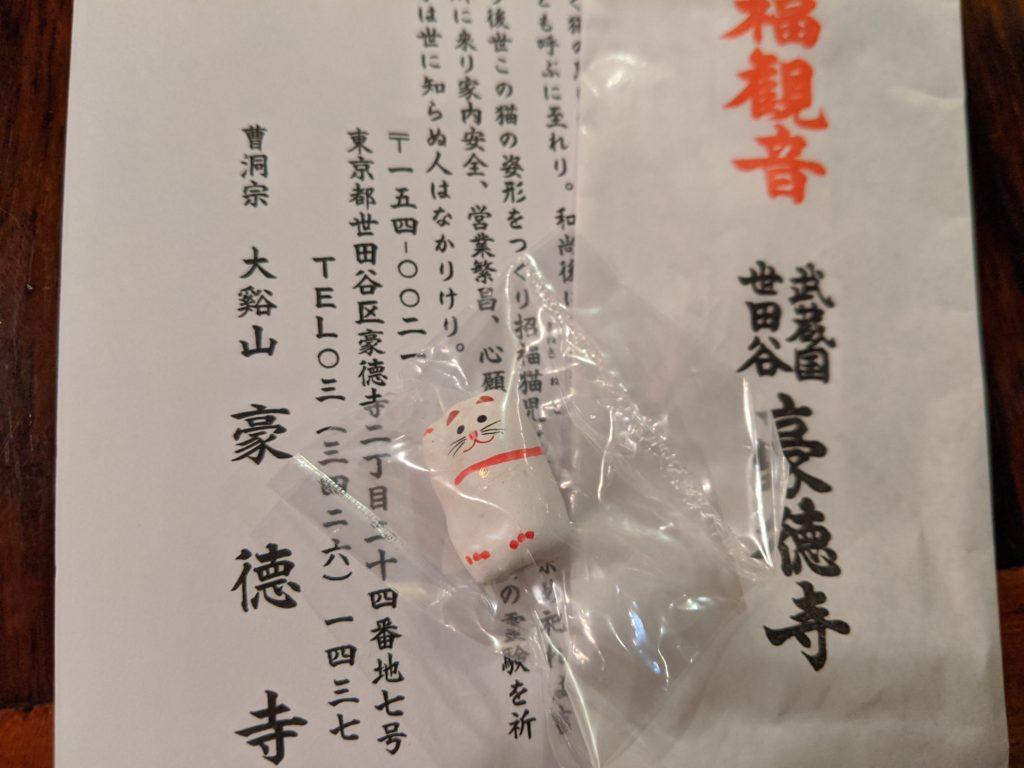 豪徳寺の招き猫 豆サイズ