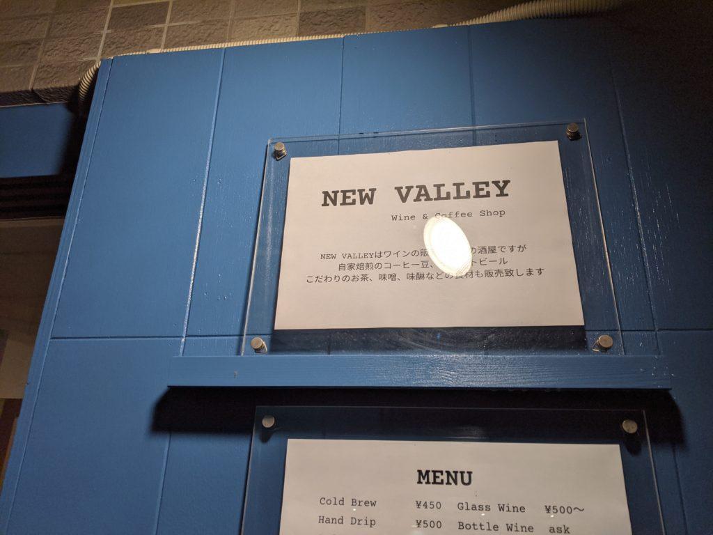 新規オープン NEW VALLEYの看板
