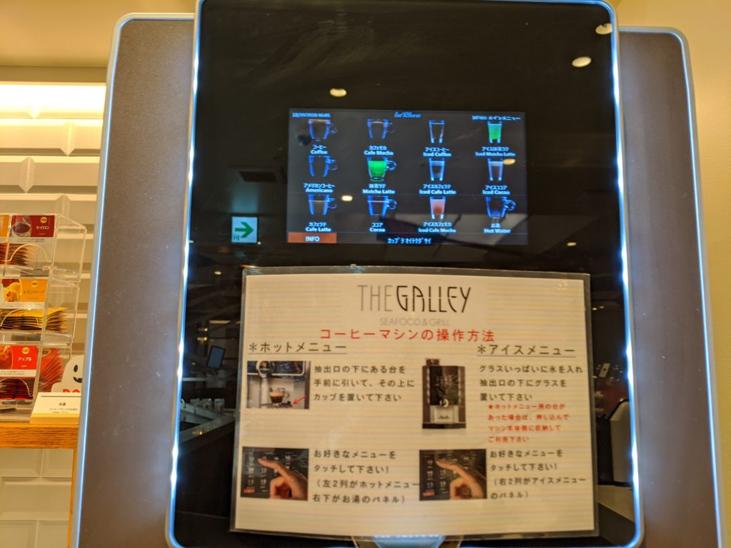 THE GALLEY Seafood&Grill by三笠会館 ドリンクバーコーヒー