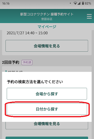 世田谷区ワクチン予約の秘訣