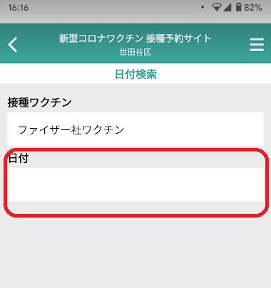 世田谷区ワクチン予約の画面