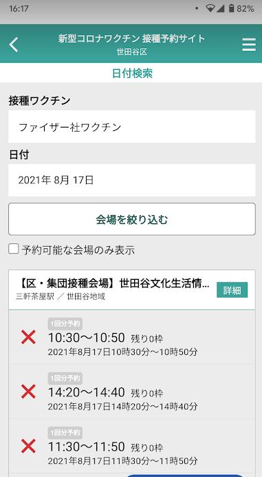 世田谷区ワクチン予約画面
